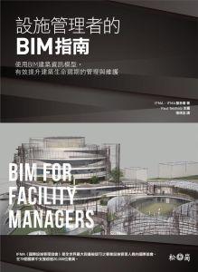 News_BIMforFMers-1