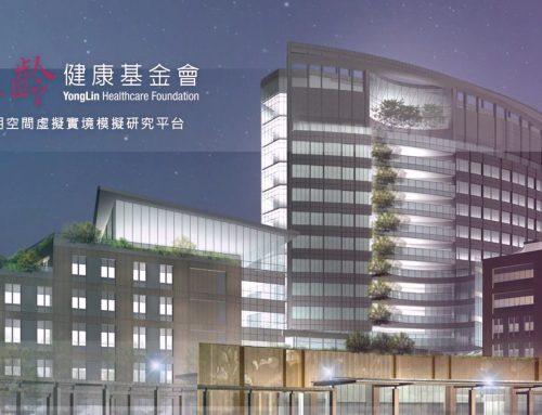 【永齡X Lab x 衛武資訊WeBIM】The Next Generation of Hospital Design