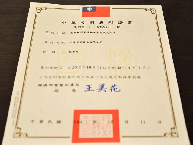 WeBIM 台灣專利證書獲得