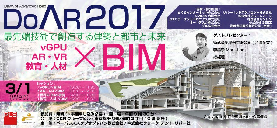 【News】WeBIM got Invited to Share and Publish in Japan Tokyo by PaperLess Studio Co., Ltd.