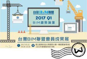 2017 TW BIM Q1 top