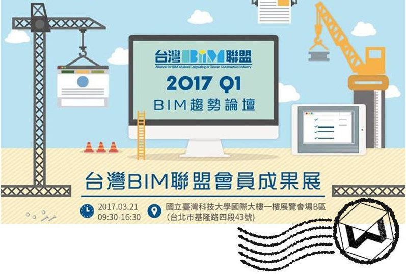 "【Seminar】BIM Results Showing by WeBIM: All at ""Alliance for BIM-enabled Upgrading of Taiwan Construction Industry Results Exhibition"" 2017/3/21."