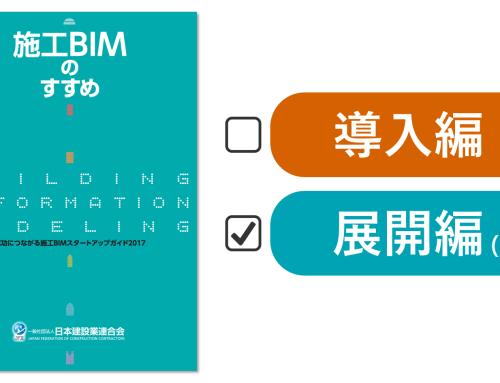 【資訊分享】日本建設IT趨勢分享:日本建設業連合会「施工BIMのすすめ」-[展開篇] (下)