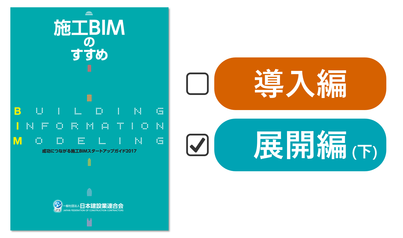 "【Info. Sharing】Japanese IT Construction Trends Sharing: Japan Federation of Construction Contractors ""施工BIMのすすめ"" Expanded Reading (II)"