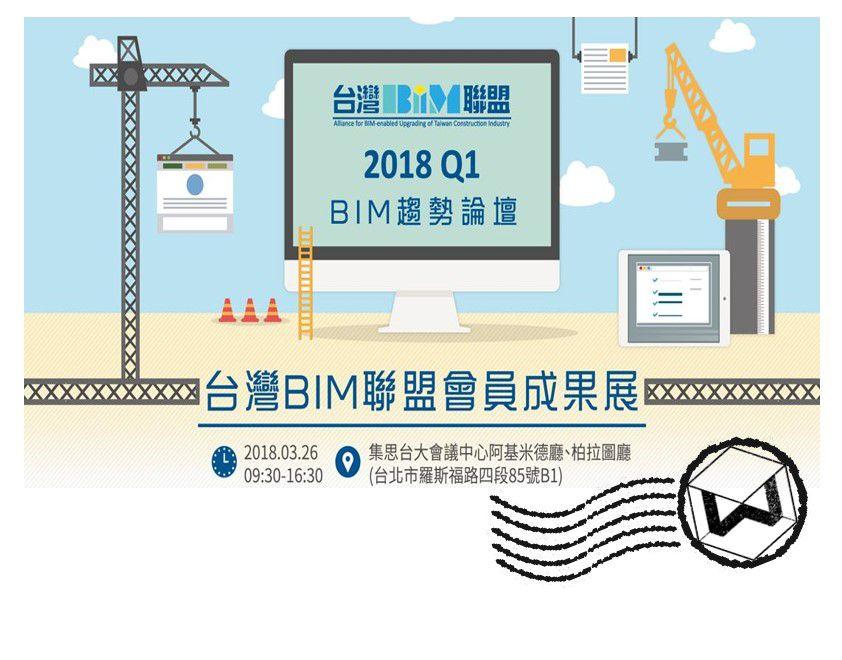 【研討會】衛武資訊 BIM 成果大公開又來囉! – 全在2018/3/26「台灣 BIM 聯盟會員成果展」