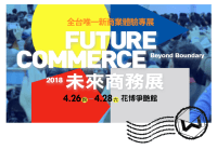 2018FutureCommerce_0