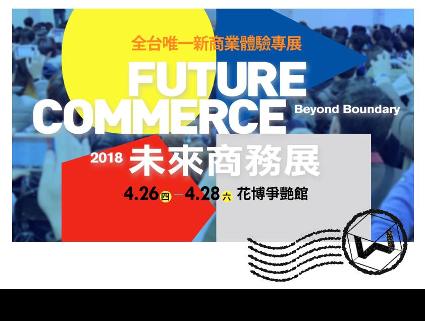 【特展】2018 Future Commerce未來商務展-衛武資訊參展! 4/26-4/28