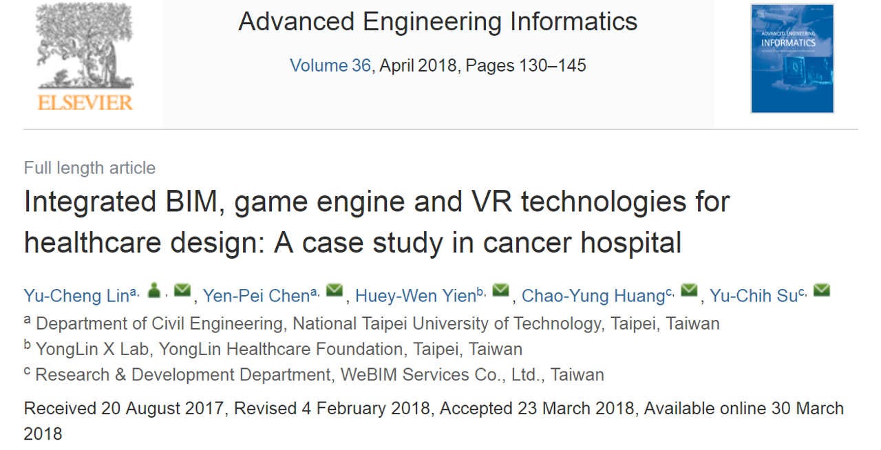 【國際期刊】衛武資訊SCI國際期刊通過:「Integrated BIM, game engine and VR technologies for healthcare design: A case study in cancer hospital」