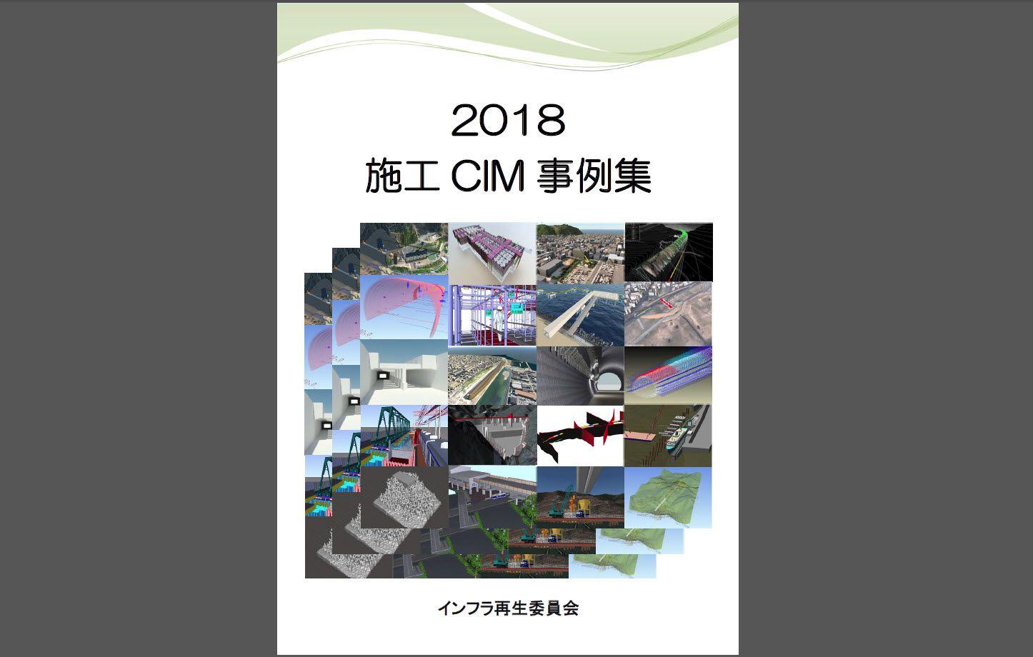 【資訊分享】日本建設連合会-2018 CIM事例集