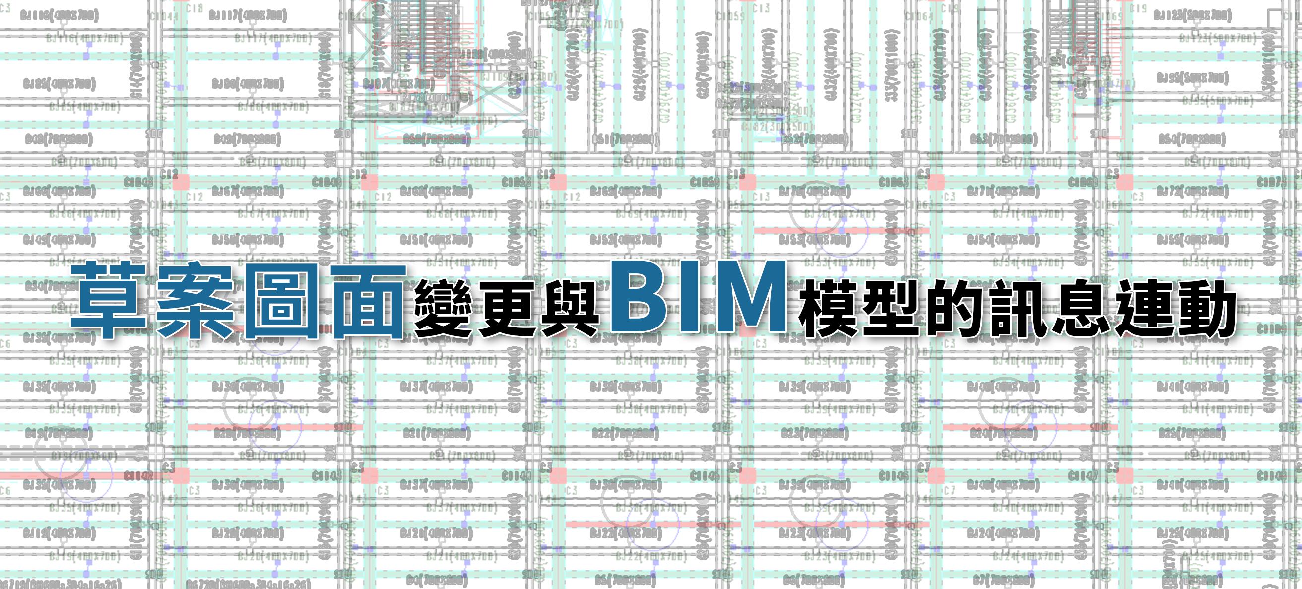 【原創文章】草案圖面變更與BIM模型的訊息連動-以整合結構圖面之工作流程自動化為例