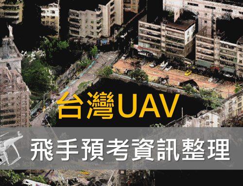 【原創文章】台灣UAV飛手預考資訊整理